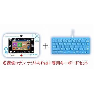 名探偵コナン ナゾトキPad + ナゾトキPad専用キーボード 2点セット 送料無料