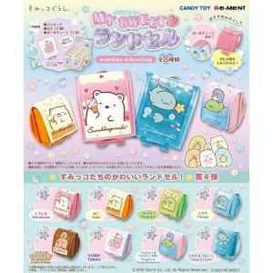 4月6日発売予定 すみっコぐらし MY SWEET ランドセル BOX 8個入 【1BOXで全種揃います】|toystadiumookawaya