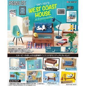 3月12日発売予定 ピーナッツ スヌーピー SNOOPY'S WEST COAST HOUSE BOX 8個入り 【全種揃います】