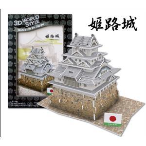 3D立体クラフトパズル ミニ ワールドシリーズ 日本のお城 姫路城 W3150h ネコポス送料無料...