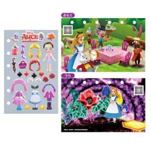 ディズニー ドリームコーデシール Vol.1 アリス クロネコDM便・メール便送料無料 toystadiumookawaya