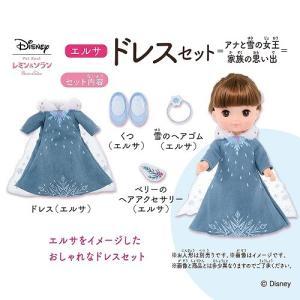 ずっと ぎゅっと レミン&ソラン アナと雪の女王 家族の思い出 エルサ ドレスセット toystadiumookawaya