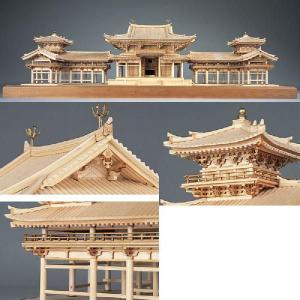 ウッディジョー 木製建築模型 1/75 平等院 鳳凰堂 レーザーカット加工  ユネスコ世界文化遺産に...