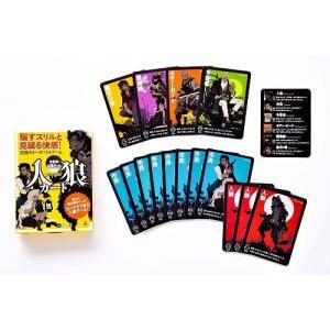 会話型心理ゲーム 人狼 (JIN-ROU)カード ネコポス送料無料
