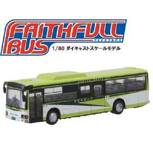 フェイスフルバス 1/80 ダイキャストスケールモデル No.11 国際興業バス|toystadiumookawaya