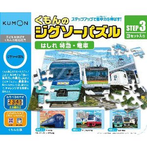 くもんのジグソーパズル ステップ3 はしれ 特急・電車 くもん出版|toystadiumookawaya