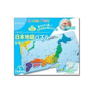 47の都道府県を正確な形に再現!楽しく日本地図を覚えられます。 パズル遊びをしながら厚めのピースを枠...