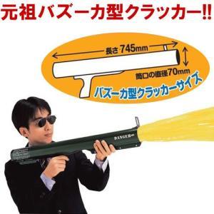 パーティーグッズ バズーカ型クラッカー M-72砲 の商品画像
