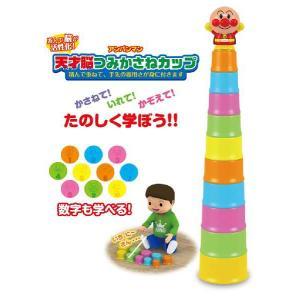 幼児の定番玩具のカップ遊びをアンパンマンで商品化!カップが10個ついており、積む以外にも並べたり、物...
