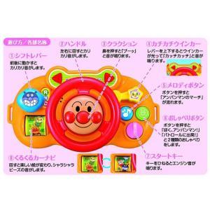 アンパンマン おでかけメロディハンドル |toystadiumookawaya