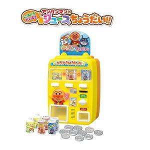 【数量限定特価】 アンパンマン じはんきだいすき アンパンマンのジュースちょうだい 決算 toystadiumookawaya
