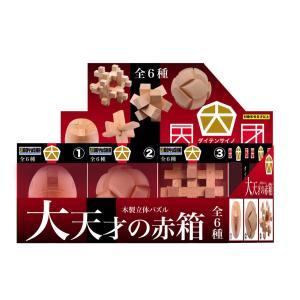 木製立体パズル 大天才の赤箱 6種各1個入 BOXセット|toystadiumookawaya