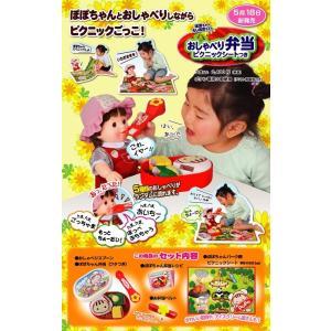 ぽぽちゃん ぽぽちゃんちいぽぽちゃんの おしゃべり弁当 ピクニックシートつき toystadiumookawaya