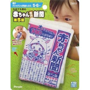 ノンキャラ良品 なめても安心 赤ちゃん専用新聞第5版