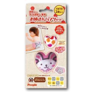 ぽぽちゃんのお姉さん パンツ2枚セット|toystadiumookawaya