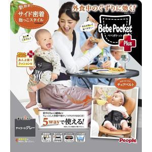 【入荷済み】 Bebe Pocket Plus ベベポケット プラス チャコールグレー 人気ベビーグッズ 送料無料|toystadiumookawaya