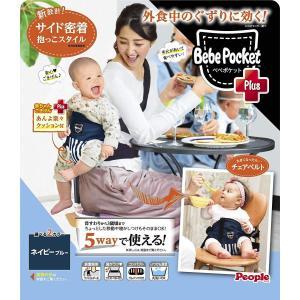 Bebe Pocket Plus ベベポケット プラス ネイビーブルー 人気ベビーグッズ 送料無料|toystadiumookawaya