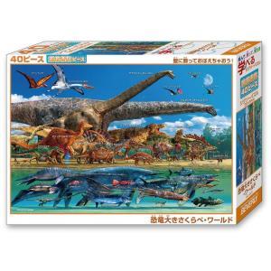 ジグソーパズル 40ピース 恐竜大きさくらべ・ワールド ラージピース 26×38cm 40-021 送料無料|toystadiumookawaya