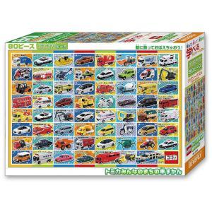 ジグソーパズル 80ピース トミカ みんなのまちの車ずかん ラージピース 26×38cm 80-008  送料無料|toystadiumookawaya