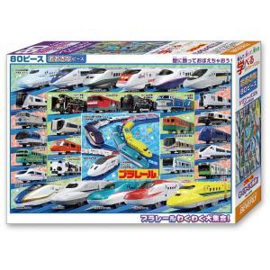 ジグソーパズル 80ピース プラレール わくわく大集合 ラージピース 26×38cm 80-009 送料無料|toystadiumookawaya