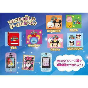 ディズニーキャラクターズ パープル&ピンク 【送料無料】 Magical Mepod マジカル・ミー・ポッド