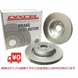 ブレーキローター キャデラック デビル(ドゥビル) CADILLAC DEVILLE リアブレーキローター DIXCEL ディクセル PDタイプ 送料無料税込 品番PD1856264S|tpc3388