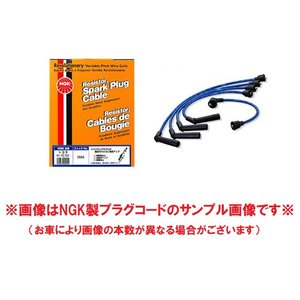 NGK プラグコード Kei スズキ センターコードレスタイプ  送料無料税込 品番 RC-SX26|tpc3388