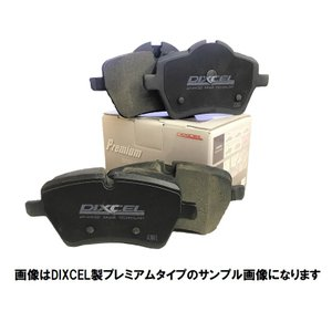 ブレーキパッド キャデラック デビル(ドゥビル) コンコース 4.6 DIXCEL ディクセル プレミアムタイプ フロントセット P-1810623|tpc3388