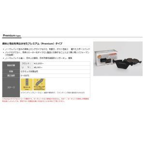 ブレーキパッド クライスラー グランド ボイジャー RG33L/RG33LA 01〜08 前後セット ディクセル プレミアムタイプ P-1913807,P-1951694 tpc3388 03