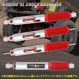 ショックアブソーバー NV350 キャラバン ランチョ Rancho RS9000XLタイプ フロント左右セット ランチョ ショックアブソーバー送料無料 品番 RS999345A|tpc3388