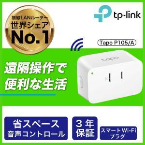 WiFi スマートプラグ Bluetooth設定 遠隔操作 Echo シリーズ / Googleホー...