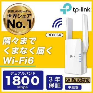 Wi-Fi6 対応(11AX) 1800Mbps 無線LAN中継器 1201Mbps+574Mbps...