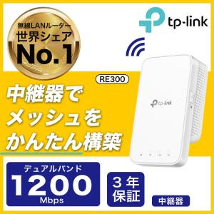 メッシュWi-Fi 無線LAN中継器  1200Mbps WIFI 中継器 OneMesh対応 Wi...