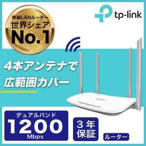 1200Mbps無線Lanルーター Wi-Fiルーター11ac/nデュアルバンド無線ルーター 3年保...