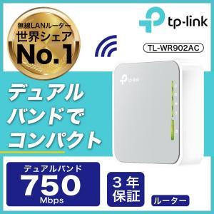 【新発売】WiFiルーター 無線Lanルーター 無線ルーター (433+300)Mbps 11AC/N対応 USB型 ブリッジ(AP)/中継/子機機能 無線Lanルータ 3年保証 TL-WR902AC
