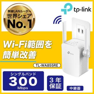 300Mbps無線LAN中継機 WIFI中継器 11n/g/b対応 コンセント直挿し 3年保証 Wi-Fi中継器 無線LAN中継器TP-Link TL-WA855RE【省スペース】