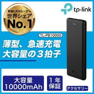 モバイルバッテリー TP-Link PB10000   10000mAh 軽量 薄型 リチウムポリマー iphone , Android 対応 2ポート 2.1A 1年サポート TL-PB1000 tplink