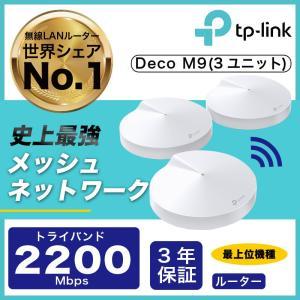 WIFIルーター 無線LANルータ2134Mpbs TP-Link Deco M9 Plus 3ユニ...