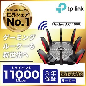 Wi-Fi6 ルーター 4804+4804+1148Mbps AX11000  無線LANルーター ...