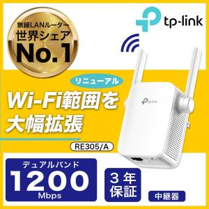 コスパ絶賛/省スペース 1200MbpsWIFI 中継器 Wi-Fi中継器 無線中継機 WI-FI 中継機 3年保証 強力なWi-Fiを死角へ拡張 TP-Link RE305/A【リニューアル】