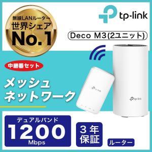 【新発売】WiFiルーター 無線LANルーター 次世代向けメッシュネットワークシステム 無線ルータ1...