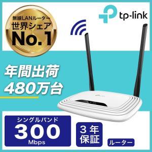 無線LANルーター300Mbps 出荷数世界トップ TP-Link 11n/g/b 無線ルーター wi-fi 親機 WIFIルーター TL-WR841N 「ポイント最大16倍」