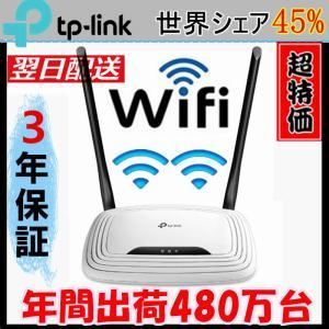 無線LANルーター TP-Link 300Mbps 11n/g/b  出荷数世界トップ 無線ルーター 親機 WIFIルーター TL-WR841N  ポイント最大16倍