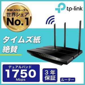 1750Mbps無線Lanルーター WIFIルーター Times紙絶賛無線ルーター 3年保証 11acギガビット親機 2USBポート Wi-Fiルーター TP-Link Archer C7 2017モデル