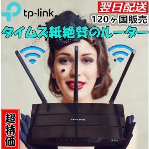 TP-Link 450+1300Mbps無線LAN ルーター(業界最長3年保証) 親機11ac/n/デュアルバンド無線ルータ ギガ 2USBポート  WIFIルーターArcher C7