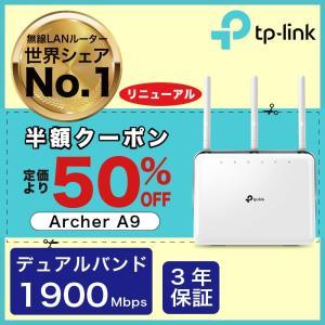 【半額クーポン】WIFIルーター 無線LANルーター 無線ルーター1900Mbpsデュアルバンドギガビット 11ac/n/ 2USB Port 海外絶賛TP-Link Archer A9  新バージョン|tplink