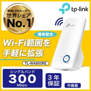 300Mbps無線LAN中継機 WI-FI 中継機 WIFI中継器 TP-Link TL-WA850RE 設定簡単 コンセント直挿し 3年保証  Wi-Fi中継器|tplink