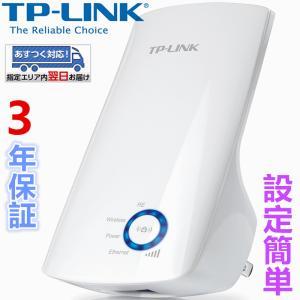 300Mbps無線LAN中継機 ポイント最大16倍 TP-Link TL-WA850RE 設定簡単 ...