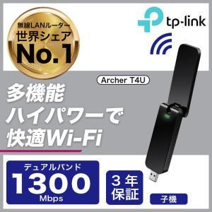 【リニュアル新発売】無線LAN子機 Wi-Fi子機 WIFI子機 無線アダプター 1300Mbpsデュアルバンド USB アダプタ Archer T4U |tplink