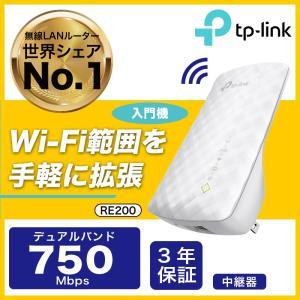【ランキング上位】【価格.com年度銀賞商品】733Mbps無線LAN中継機 RE200 11ac/n対応  3年保証中継器 ルーター信号を拡張